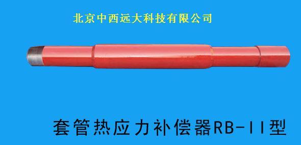 套管热应力补偿器RB-Ⅱ-7 型号:UU711