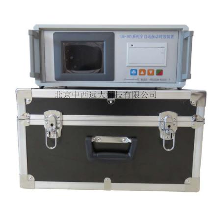 液晶全自动时效振动仪 型号:CC144-LM-10Y