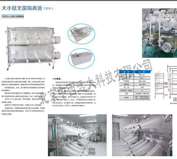 不锈钢换笼工作站 型号:JV222-CE100S