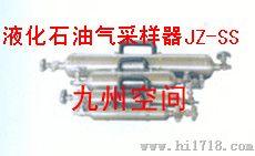 液化石油气采样器|JZ-SS
