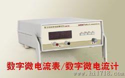 数字微电流表生产/数字微电流计厂家