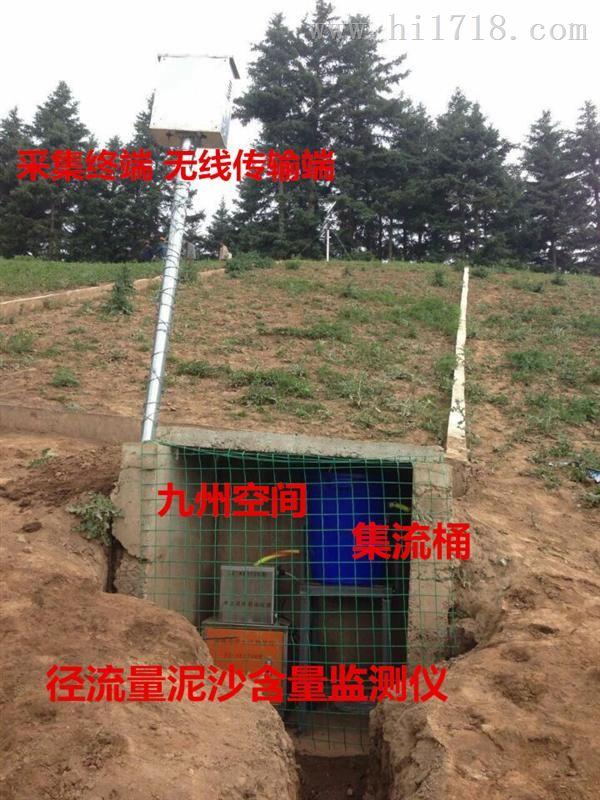 径流小区径流量监测系统/在线式小区径流量监测系统