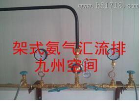北京架式氨气汇流排装置