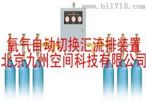 北京氧气自动切换汇流排装置