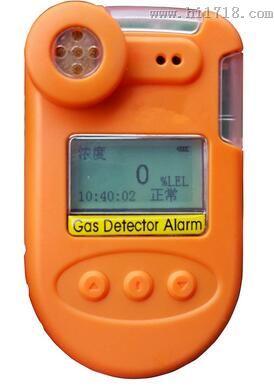 便携式有毒气体检测仪(振动声光报警)