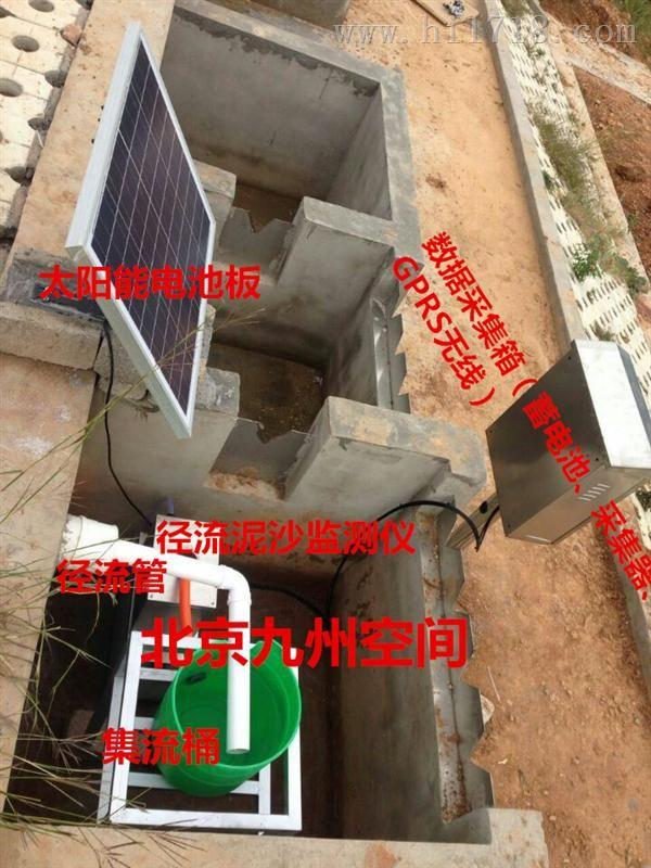 【坡面径流泥沙监测系统】地表径流泥沙监测系统-水保仪器