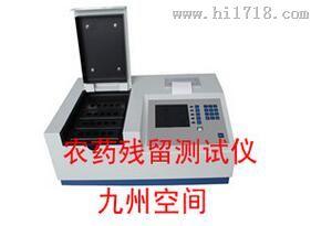 超市农药残留测试仪  JZ-20A