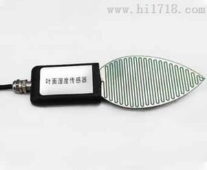 叶面湿度传感器 JZ-YMS