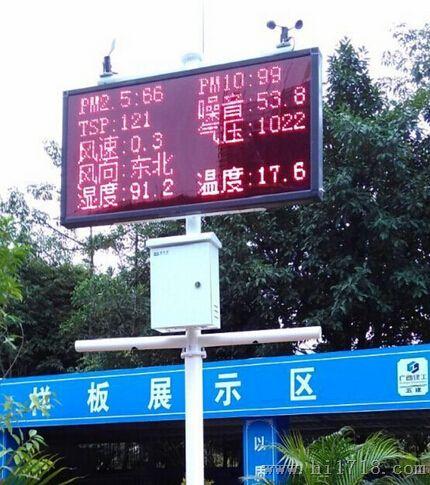 扬尘噪声污染在线监测系统 JZ-YC50