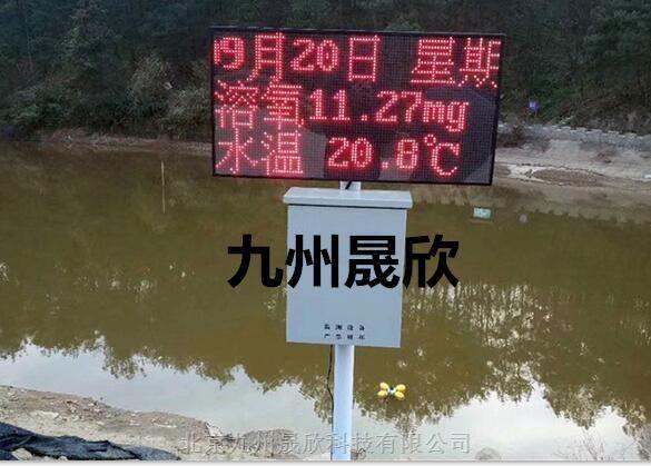 水质在线监测系统  JZ-SZ