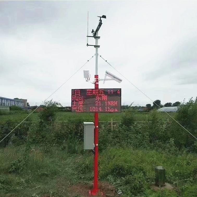 农业气象站  JZ-NXQ
