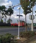 遥感式路面状况监测系统