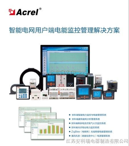 Acrel-3000電能管理係統