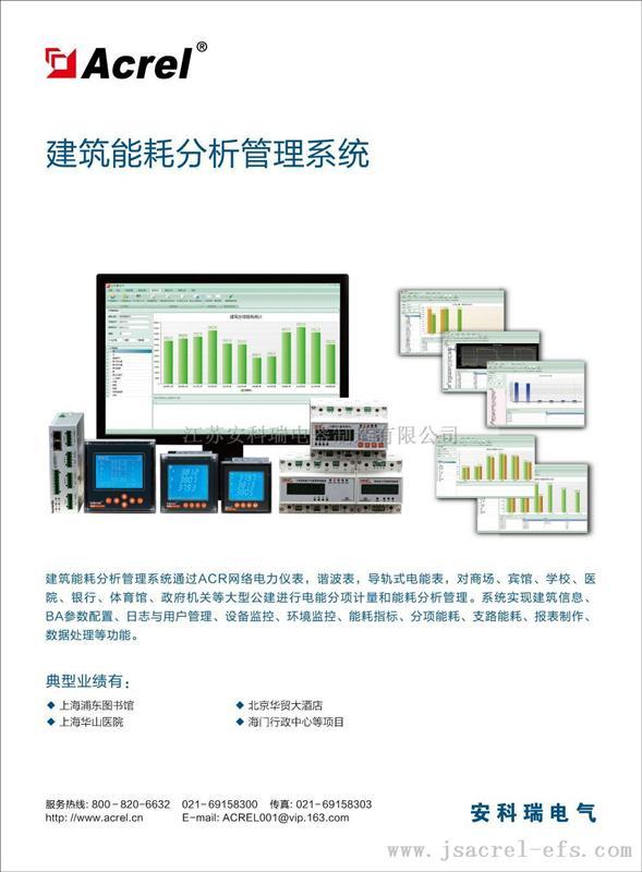 Acrel-5000能源管理與能耗分析係統