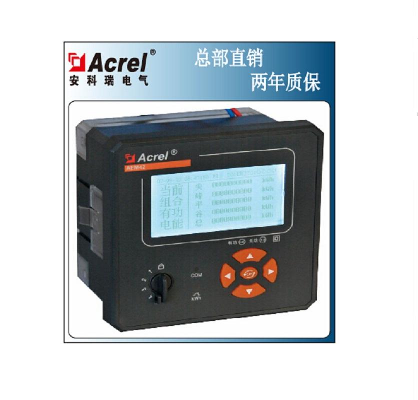 百家樂網頁遊戲廠家直銷嵌入式安裝電能計量AEM96裝置質保兩年
