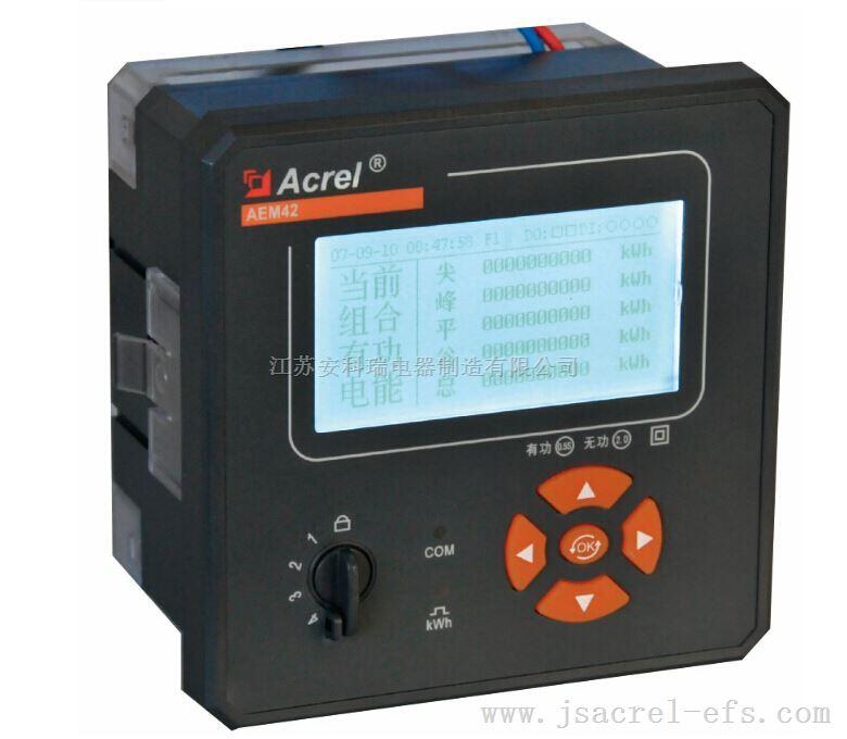 百家樂網頁遊戲AEM42嵌入式電能計量裝置/進線櫃