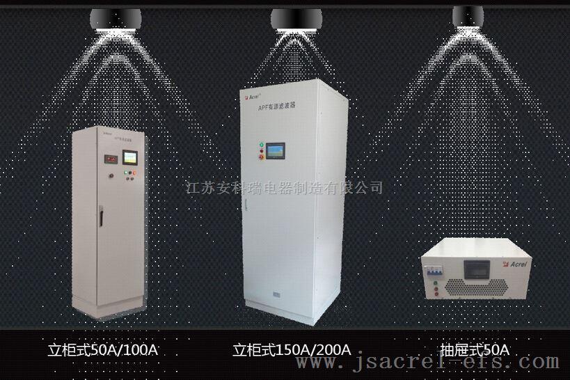 江蘇百家樂網頁遊戲ANAPF30-380/B諧波治理櫃