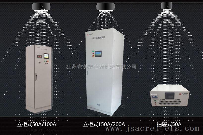 江蘇百家樂網頁遊戲諧波治理方案專家-ANAPF150-380/B