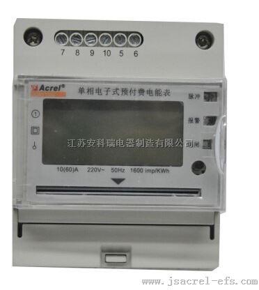 預付費導軌式電能表-DDSY1352-NK-百家樂網頁遊戲直銷