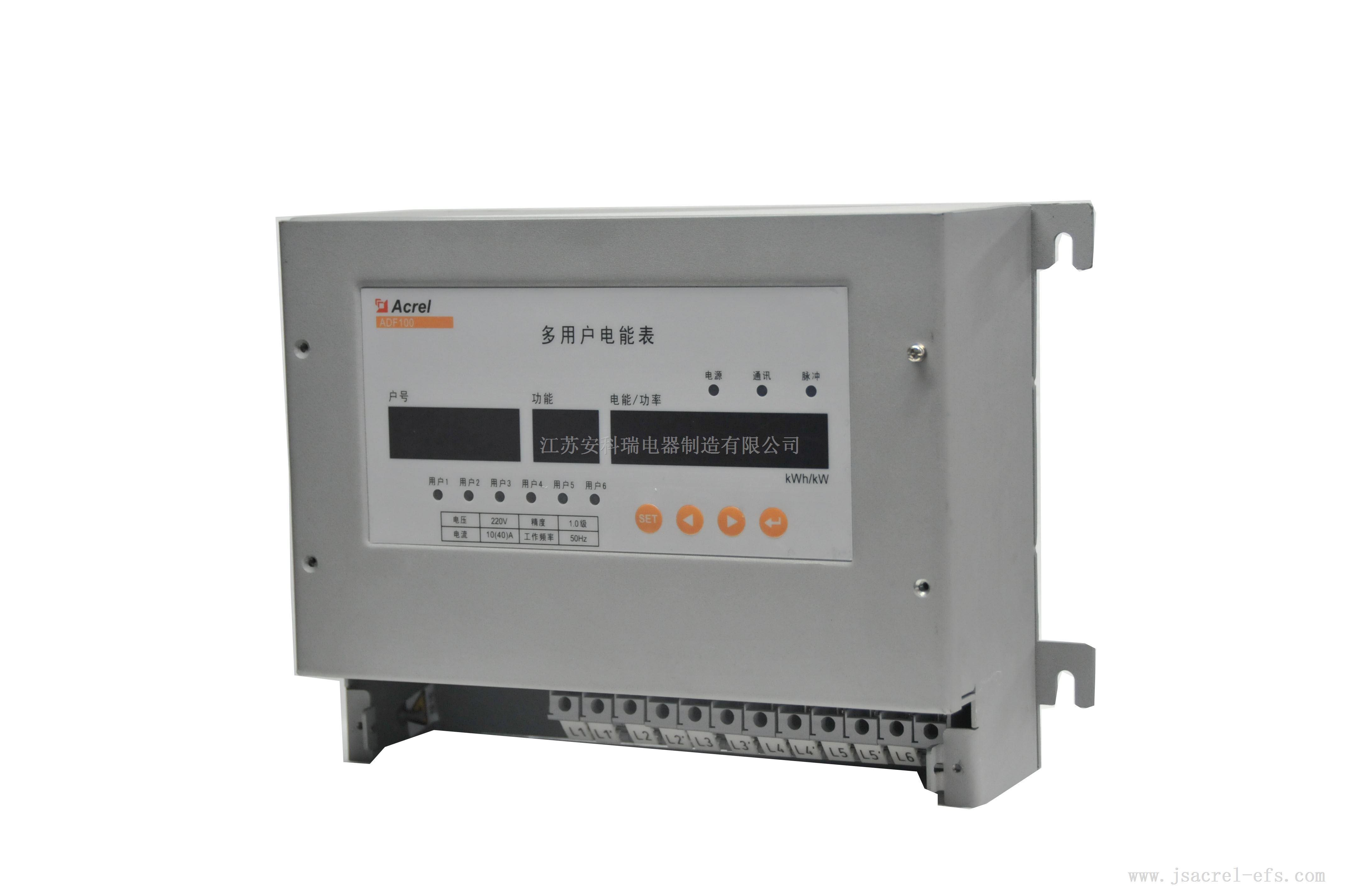 6回路預付費導軌式電能表ADF100-Y,廠家直銷