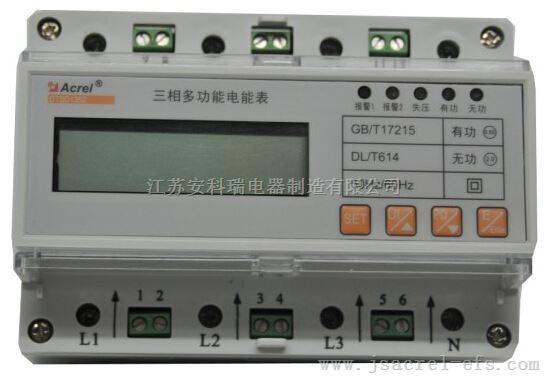 DTSD1352多功能導軌式電能表報價