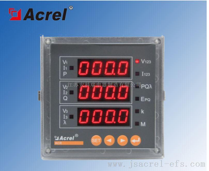 百家樂網頁遊戲全功能電能表ACR120E,價格優惠
