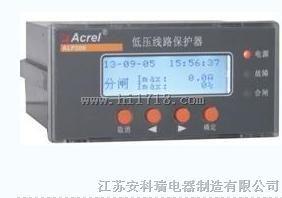 ALP200智能型低壓線路保護裝置