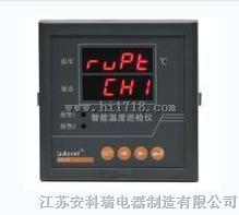 ARTM-8JC溫度巡檢測控儀