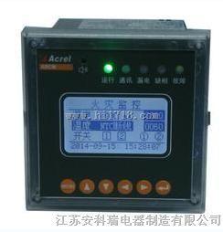 ARCM200L剩餘電流式電氣火災監控裝置