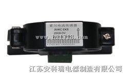 可拆卸霍爾傳感器AHKC-EKBA 輸入200A-2000A輸出4-20mA