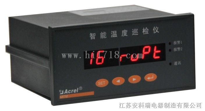 百家樂網頁遊戲 電機繞組多路溫度測量與控製儀 ARTM-16