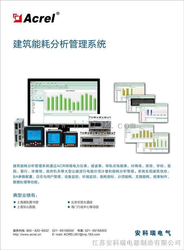 Acrel-5000能源管理與能耗分析係統-合同能源管理