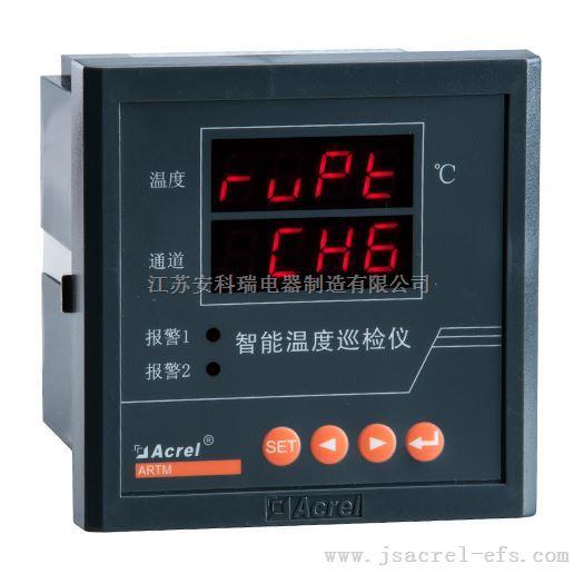百家樂網頁遊戲ARTM-1溫度巡檢控製儀