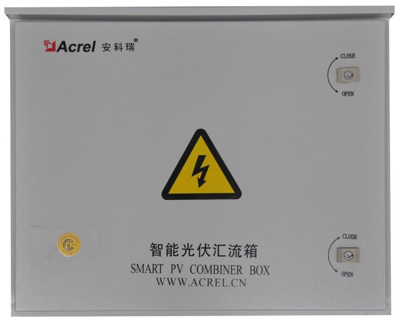 12路防雷智能光伏匯流箱 APV-M12金太陽認證DC0-20A光伏匯流檢測