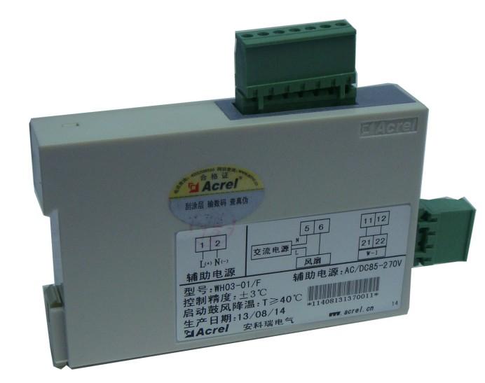 導軌式濕度控製器WH03-01/H