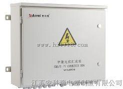 百家樂網頁遊戲APV-M4智能光伏匯流箱