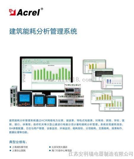 Acrel-5000建築能耗分析管理係統