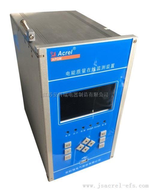 APQM係列電能質量在線監測裝置