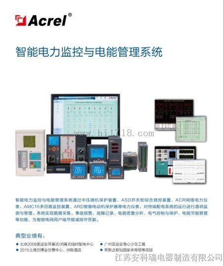 蘇州吳中區現代文體中心配電監控係統的設計與應用