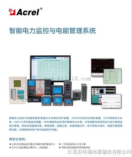 Acrel-2000電力監控係統在成都東客站項目的應用