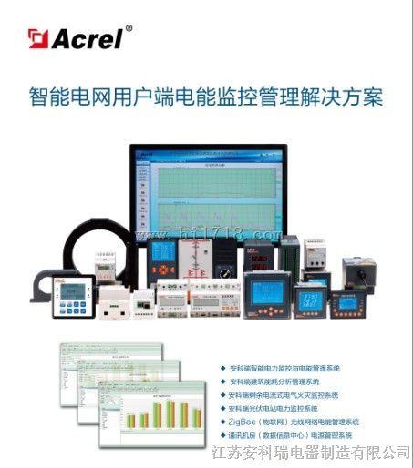 Acrel-3000電能管理監控係統在焦作煤業開元化工配電係統的應用