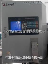 消防設備電源監控係統消防設備電源監控係統