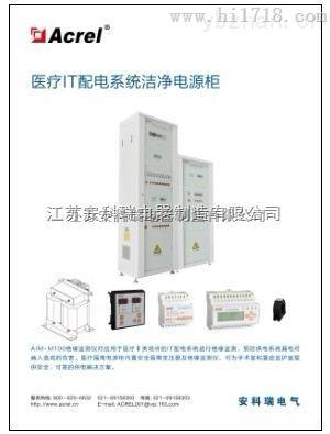 醫療潔淨手術室電源醫療潔淨手術室電源