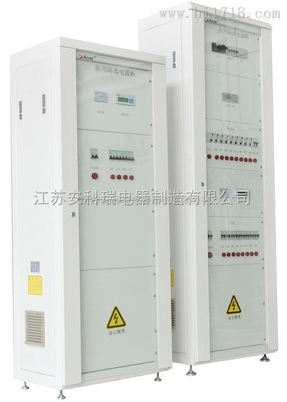GGF-I8櫃體式配電係統隔離電源櫃/病房絕緣監測裝置