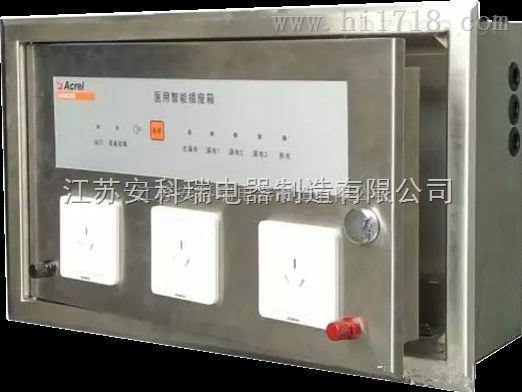 AMIS200醫院手術室、產房智能插座箱/醫療場所末端插座箱