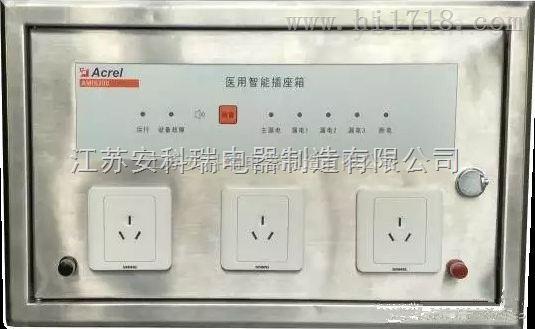 AMIS醫療場所末端醫用智能插座箱/漏電斷電監測功能