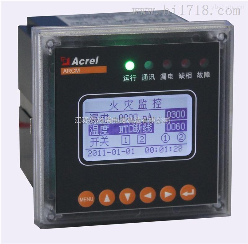大型建築電氣火災監控裝置ARCM200L-J8