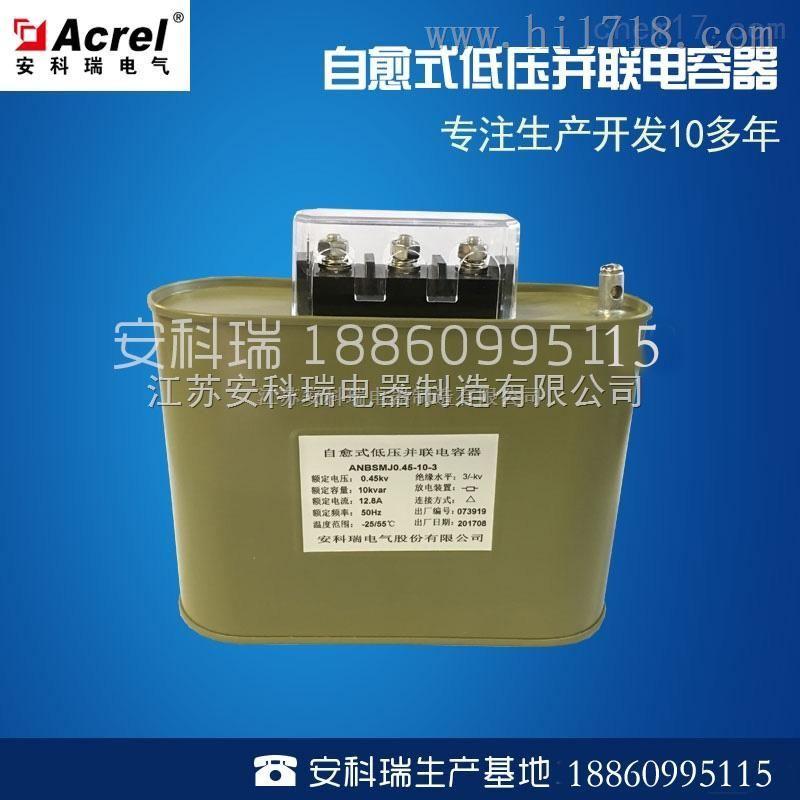 百家樂網頁遊戲ANBSMJ自愈式低壓並聯電容器 廠家直銷 江陰