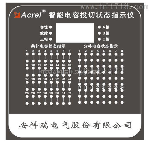 百家樂網頁遊戲 AZC-SI智能電容投切狀態指示儀 廠家直銷 無錫江陰