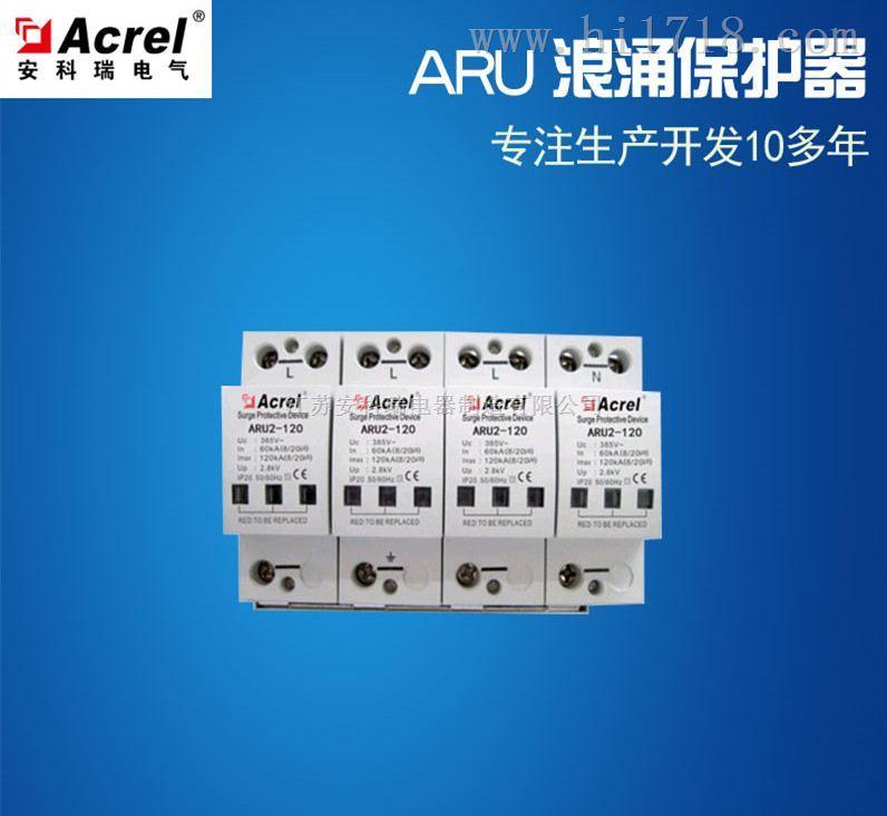 百家樂網頁遊戲 ARU係列浪湧保護器 廠家直銷 無錫江陰